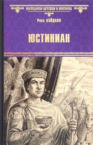 Лэйдлоу, Росс Юстиниан