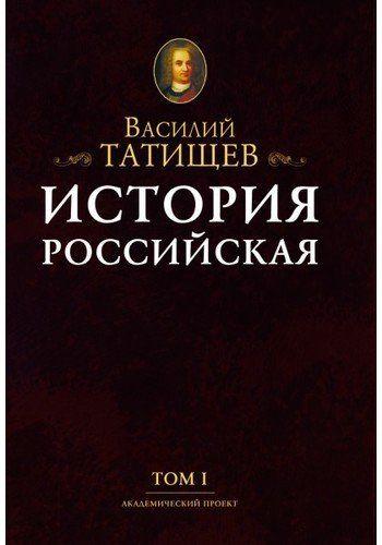 Татищев В.Н. История Российская в 7 т.