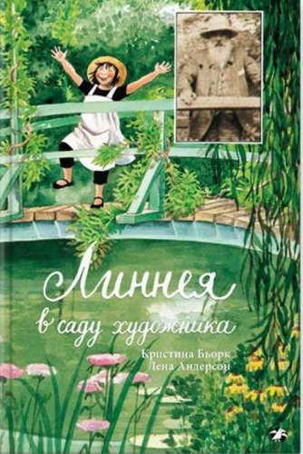 Андерсон, Лена , Бьорк, Кристина Линнея в саду художника