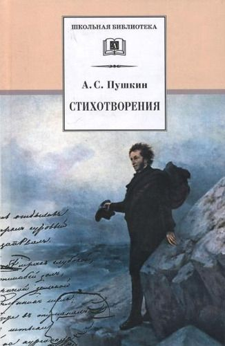 Пушкин, Александр Сергеевич Стихотворения