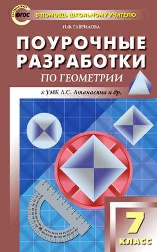 Гаврилова Н.Ф. Поурочные разработки по геометрии. 7 класс. ФГОС. 2-е издание