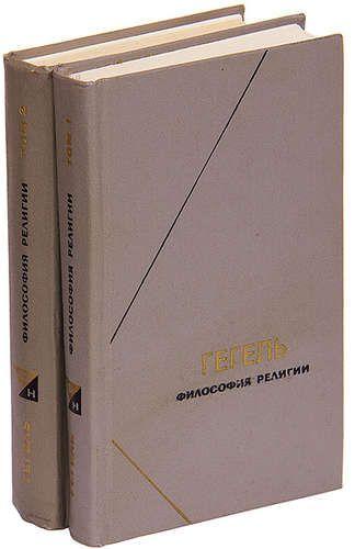 Философия религии (комплект из 2 книг)