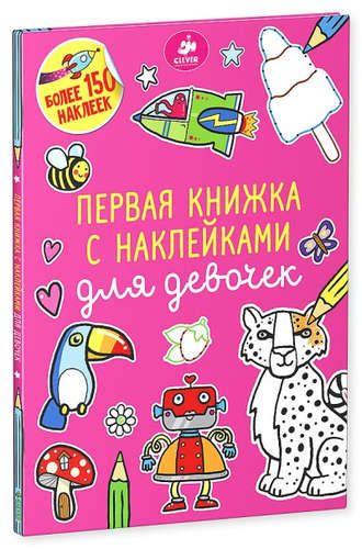 Твони, Эмили Голден Первая книжка с наклейками для девочек
