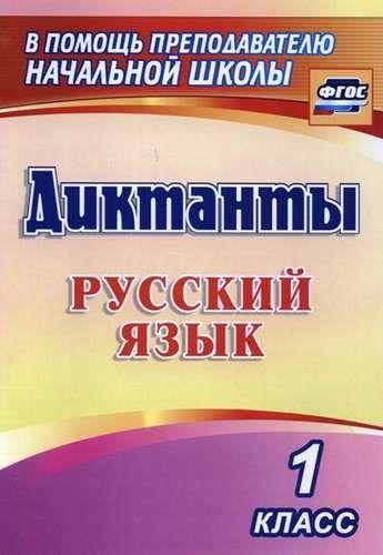 Виноградова Е.А., сост. Диктанты. Русский язык. 1 класс. ФГОС