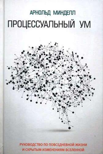 Минделл, Арнольд Процессуальный ум