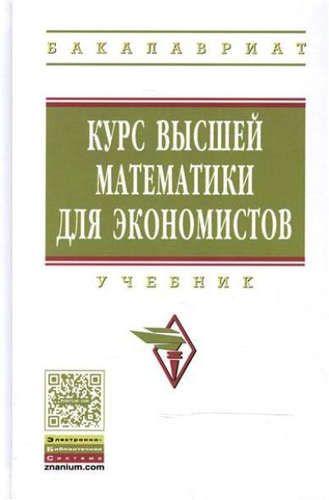 Рудык Б.М. Курс высшей математики для экономистов