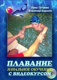 Баранов В.А. Плавание. Начальное обучение с видеокурсом (+ CD-ROM)