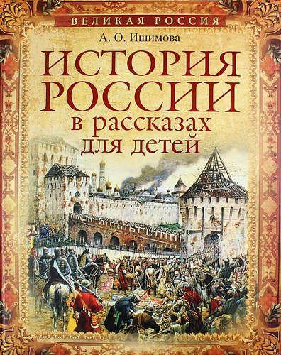 Ишимова А.О. История России в рассказах для детей. Избранные главы