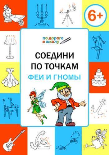 Мёдов, Вениамин Маевич Соедини По Точкам. Феи И Гномы. Фгос