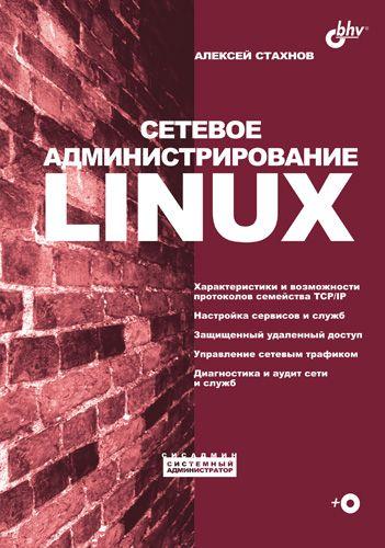 БЕРЕСНЕВ А.Л АДМИНИСТРИРОВАНИЕ GNU/LINUX С НУЛЯ СКАЧАТЬ БЕСПЛАТНО