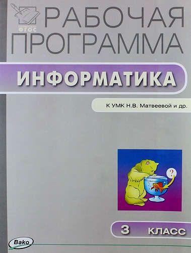 Масленикова О.Н. Рабочая программа по информатике. 3 класс. К УМК Н.В. Матвеевой и др. ФГОС
