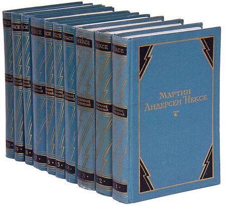 Мартин Андерсен Нексе. Собрание сочинений в 10 томах (комплект)