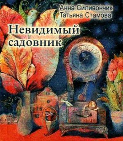 Стамова, Татьяна Юрьевна Невидимый садовник: Стихи для детей