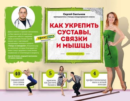 Салтыков, Сергей Владимирович Как укрепить суставы, связки и мышцы