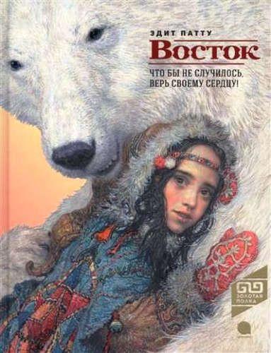 Патту Э. Восток: роман