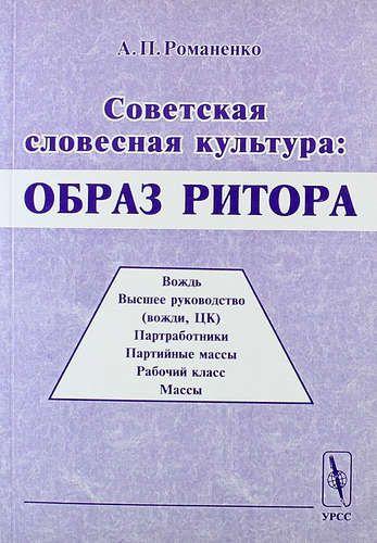 Романенко А.П. Советская словесная культура: Образ ритора