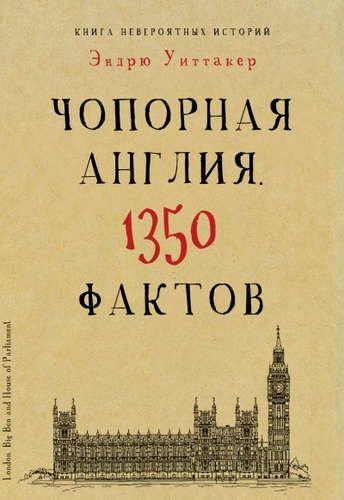 Уиттакер, Эндрю Культура в фактах.Книга невероятных историй.Чопорная Англия. 1350 фактов