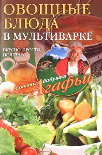 Звонарева, Агафья Тихоновна Овощные блюда в мультиварке