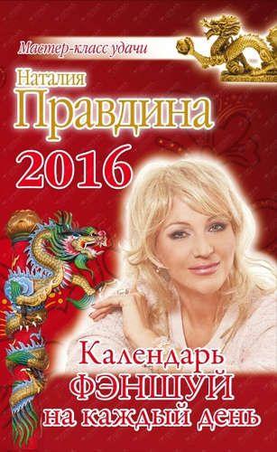 Правдина, Наталия Борисовна Календарь фэншуй на каждый день 2016 года