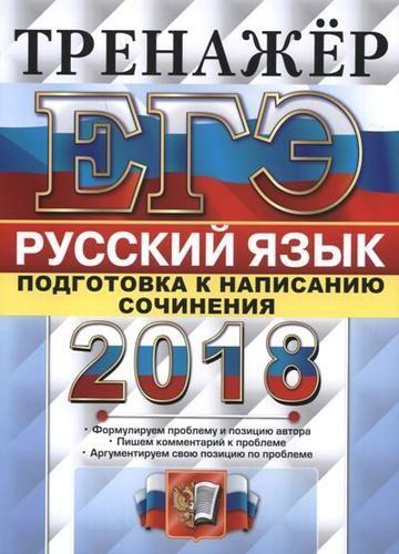 Назарова Т.Н. ЕГЭ 2018. Русский язык. Тренажёр: подготовка к написанию сочинения
