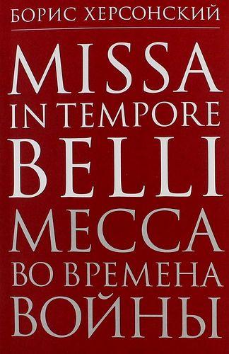 Херсонский Б. MISSA IN TEMPORE BELLI / Месса во времена войны