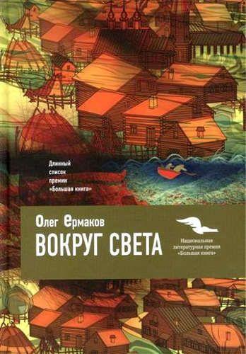 Ермаков, Олег Николаевич Вокруг света