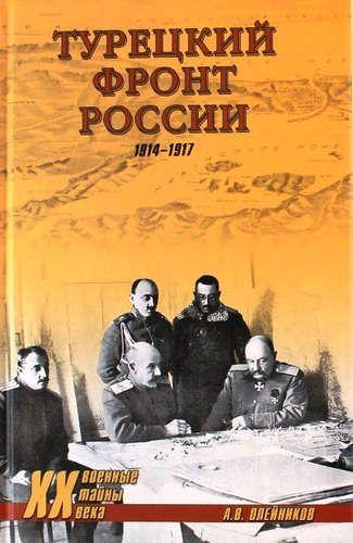 Олейников, Алексей Владимирович Турецкий фронт России. 1914-1917