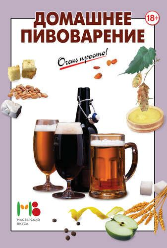 Вайник А.,сост. Домашнее пивоварение
