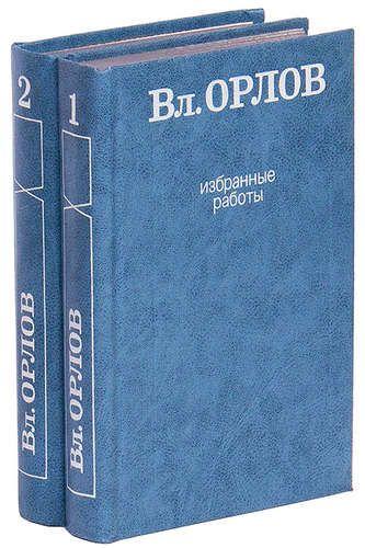 Вл. Орлов. Избранные работы (комплект из 2 книг)