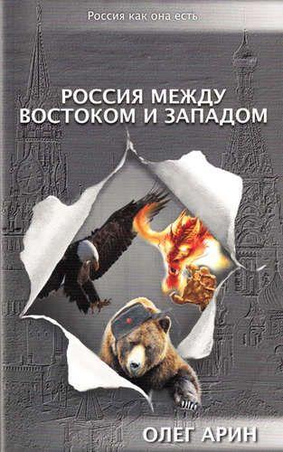 Арин, Олег Алексеевич Россия между Востоком и Западом