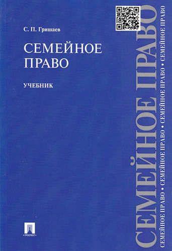 Гришаев, Сергей Павлович Семейное право.Уч.