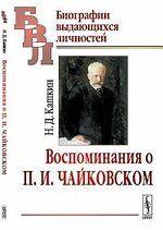Кашкин Н.Д. Воспоминания о П.И.Чайковском Изд.2