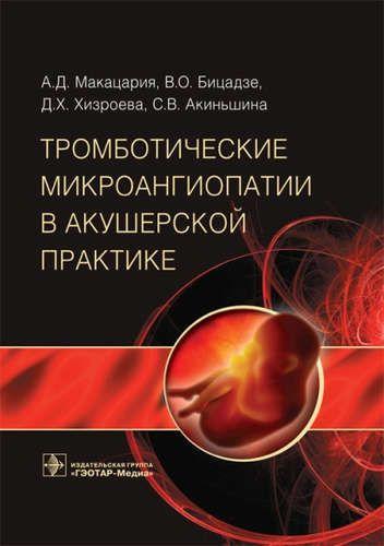 И другие, , Макацария, Александр Давидович, Бицадзе, Виктория Омаровна Тромботические микроангиопатии в акушерской практике.