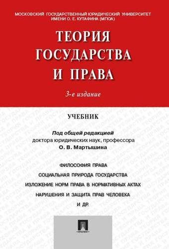 Мартышин О.В. Теория государства и права.Уч.-3-е изд.