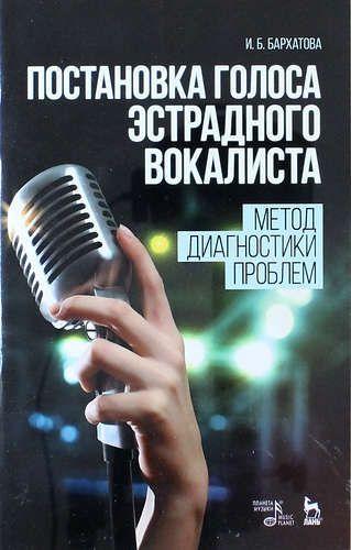 Бархатова, Ирина Борисовна Постановка голоса эстрадного вокалиста. Метод диагностики проблем