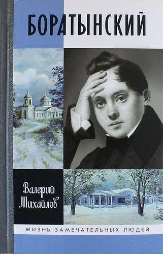 Михайлов В.Ф. Боратынский