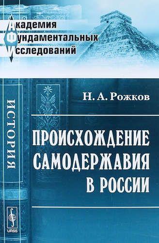 Рожков Н.А. Происхождение самодержавия в России