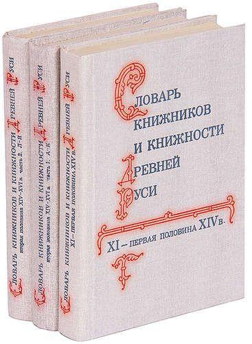 Словарь книжников и книжности Древней Руси (комплект из 3 книг)