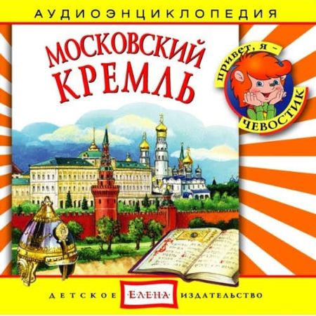 Cd Аудиоэнциклопедия: Московский Кремль /елена /