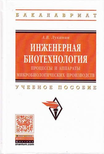 Луканин, Александр Васильевич Инженерная биотехнология...: Уч.пос. фото-1