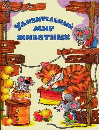 Алексеева О.Н. Удивительный мир животных.