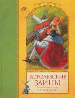 Любарская А. Королевские зайцы и другие сказки