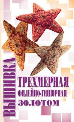 Демкина М.А. Трехмерная вышивка, Филейно-гипюрная вышивка, Вышивка золотом