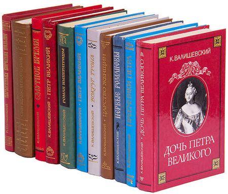 К. Валишевский (комплект из 11 книг)