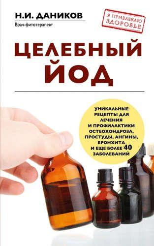 Даников, Николай Илларионович Целебный йод