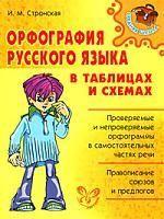 И. М. Стронская Орфография русского языка в таблицах и схемах