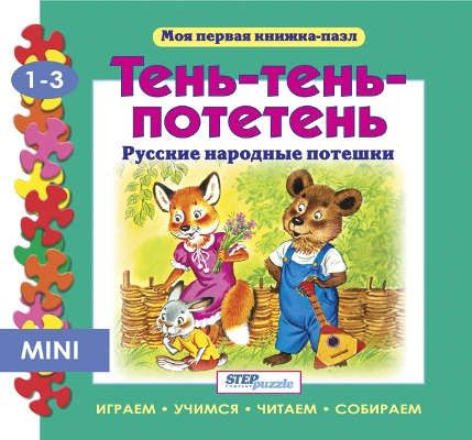 Тень-тень-потетень: русские народные потешки: книжка-игрушка