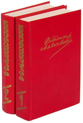 Владимир Маяковский. Сочинения в 2 томах (комплект)
