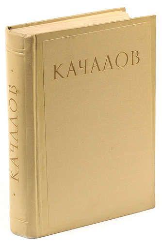 Качалов. Сборник статей, воспоминаний, писем