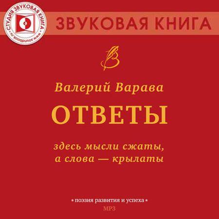 Cd, Аудиокнига, Варава В. , Ответы , Мр3